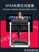 跑步機 若賽X3跑步機家用款超靜音小型折疊電動多功能走步家庭健身房專用 宜品