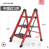 梯子家用折疊伸縮人字梯室內多功能爬梯加厚樓梯三四步小梯凳CY『小淇嚴選』