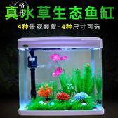 造景閩江小型魚缸水族箱玻璃生態桌面客廳懶人金魚缸免換水 【格林世家】