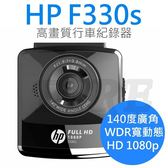 【贈16G+擊破器車充+車用收納袋】HP F330S 行車記錄器 1080P HP-F330S 140度 WDR 寬動態