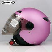 【ZEUS ZS 210B 消光細閃桃紫 小帽體 瑞獅 安全帽】免運費、內襯全可拆洗