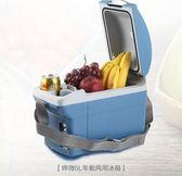 婷微 6升車載冰箱車家兩用迷你小冰箱小型家用制冷宿舍寢室冷暖器 卡布奇诺HM