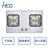 含原廠基本安裝 和成HCG 瓦斯爐 檯面式二口3級瓦斯爐 GS216Q(天然瓦斯)