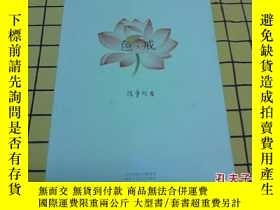 二手書博民逛書店罕見色戒Y209851 張愛玲 著 北京十月文藝出版社 出版20