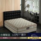 【LAKA】三線高蓬度涼感紗蜂巢式獨立筒床墊(Good night系列)單人3.5尺