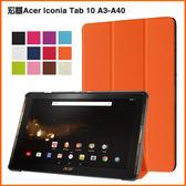 宏碁 Acer Iconia Tab 10 A3-A40 平板皮套 A3-A40 保護套 卡斯特紋 超薄三折 支架 皮套【極品e世代】