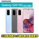 Samsung Galaxy S20 6.2吋 12G/128G 智慧型手機 24期0利率 免運費