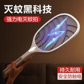 電蚊拍充電式家用多功能LED燈鋰電池強力打蒼蠅滅蚊子拍 陽光好物