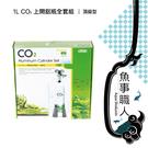 ISTA伊士達 CO2鋁瓶全套組 頂級型【1L】含電磁閥 陶瓷計泡細化 台灣製造 立即種 魚事職人