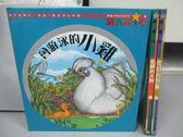 【書寶二手書T7/少年童書_PCP】會游泳的小雞_飢餓的大熊_聰明的野貓_共3本合售