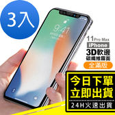 [24hr台灣現貨] iPhone 11 Pro Max 霧面 軟邊 9H鋼化玻璃膜 手機 螢幕 保護貼 完美服貼-超值3入組