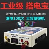應急電源 汽車應急啟動電源12v柴汽通用電瓶強起打火神器大容量鋰電搭電寶