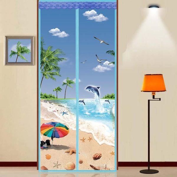 夏季大門沙門磁性防蚊門簾隱形紗窗鋁合金客廳家用蚊帳自動加密網