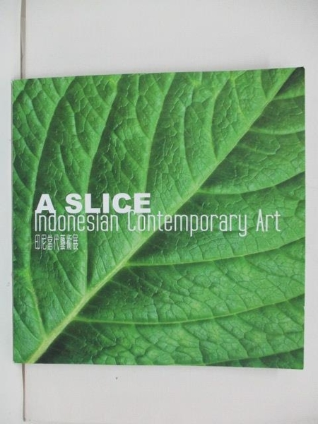 【書寶二手書T6/藝術_DKE】A Slice Indonesian Contemporary Art印尼當代藝術展