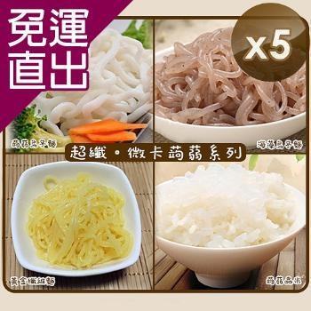 年方十八 超纖微卡防彈蒟蒻米麵系列 5入組【免運直出】