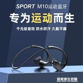 Hauwei華通用無線藍芽耳機跑步運動型掛脖式雙耳入耳頭戴式大電量掛耳式 居家家生活館