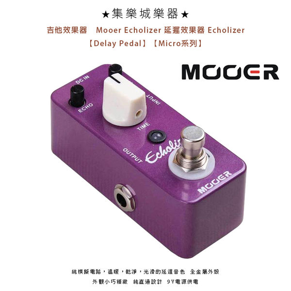 ★集樂城樂器★Mooer Echolizer 延遲效果器 Echolizer【Delay Pedal】MRGE-EC