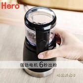 Hero磨豆機電動咖啡豆研磨機粉碎機家用小型五谷雜糧磨粉機打粉機「時尚彩虹屋」