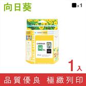 向日葵 for HP NO.940XL / C4906A 黑色高容量環保墨水匣 /適用HP OfficeJet Pro 8000 / 8500 / 8500W / 8500a / 8500a Plus