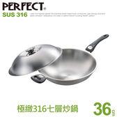 極緻316七層複合金炒鍋-36cm單把附蓋《PERFECT 理想》