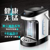 即熱式飲水機家用 3秒速熱開水機雅蜜歐臺式小型即開熱式電熱水壺  魔法鞋櫃 220v