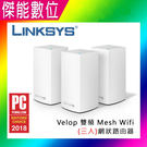 Linksys Velop 雙頻 AC1300 Mesh Wifi(三入)網狀路由器 保固三年 智慧網通設備
