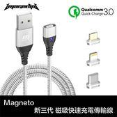 《Magneto》新三代磁吸快速充電傳輸線-銀