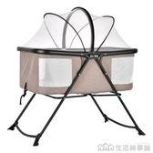 嬰兒床兒新生可折疊小多功能便攜式寶寶搖籃床帶蚊帳嬰幼兒搖搖床 生活樂事館NMS