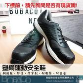 免運 [百搭款]【塑鋼運動安全鞋 深灰】鋼頭鞋 工地鞋 工作鞋 運動鞋 工作安全鞋 休閒鞋 男女鞋款