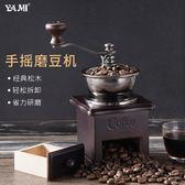 一件82折-磨豆機家用手搖咖啡機迷你復古咖啡豆研磨機手動磨豆器
