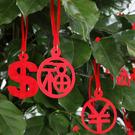 【BlueCat】農曆新年 不織布小燈籠盆栽掛飾 (8入) 新年佈置