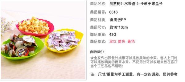 [協貿國際]  創意樹葉水果盤葉子形乾果盤 (6個價)