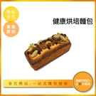 INPHIC-健康烘培麵包模型 全麥麵包 無麩質麵包 雜糧麵包-IMFQ009104B