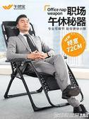 午憩寶摺疊床單人床家用午休床沙灘辦公室成人午睡椅子多功能躺椅QM  印象家品旗艦店