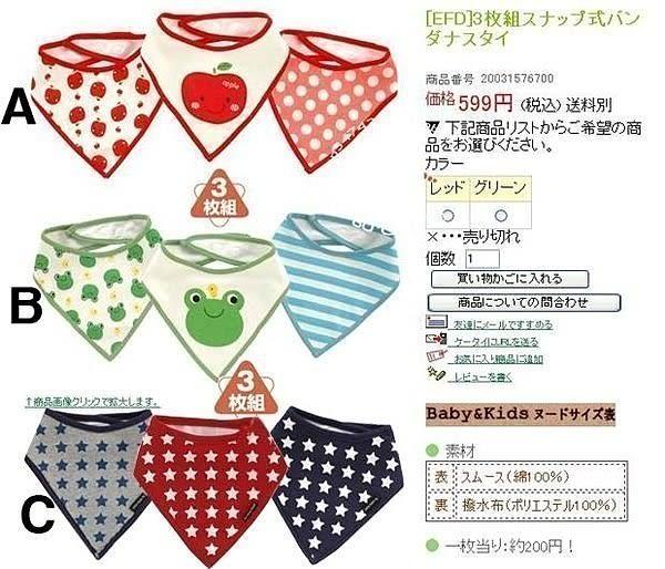 【發現。好貨】日單三層防水三角巾蘋果 青蛙 星星 口水巾  一組三入