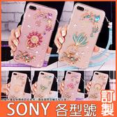 SONY Xperia5 sony10+ sony1 XA2 Ultra XZ3 XZ2 L3 XA2plus 阿波羅支架殼 手機殼 水鑽殼 訂製