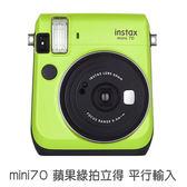 [限量] Fujifilm富士【mini70 蘋果綠拍立得 單機】拍立得相機 平行輸入 一年保固 菲林因斯特