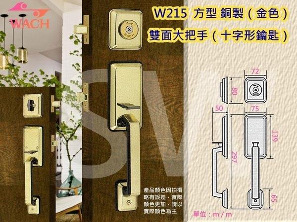 花旗 方型雙大把手鎖 W215 銅製金色 十字鎖匙 含輔助鎖 握把手 水平鎖 水平把手 大門鎖 硫化銅門