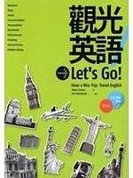 二手書博民逛書店《觀光英語Let,s Go!(20K彩色圖解版+3CD)》 R2