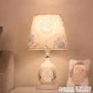 歐式陶瓷檯燈現代簡約臥室床頭燈喂奶客廳書房個性創意浪漫調光燈 全館鉅惠