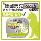 【出清同樂】德國馬克 處方主食貓餐盒-腎臟保健-雞肉100G -特價59元 (B182A04)