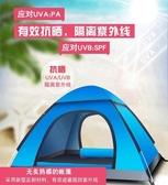 帳篷 帳篷戶外2-3人全自動家用加厚防雨雙人2單人露營野營野外二室一廳NMS 果果生活館