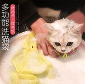 洗貓袋 洗猫神器洗澡神器猫洗澡用品防抓猫咪洗澡袋猫袋  igo 瑪麗蘇