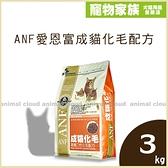 寵物家族-ANF愛恩富成貓化毛配方3kg