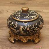 美式復古裝飾帶蓋煙灰缸 茶幾樹脂陶瓷糖果罐 創意飾品零食收納盒【購物節限時優惠】