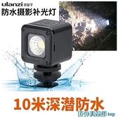 攝影燈 ulanzi L1潛水攝像燈迷你LED防水補光燈dji大疆靈眸 野外