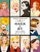 (二手書)時尚經典的誕生:18位名人,18則傳奇,18個影響全球的時尚指標