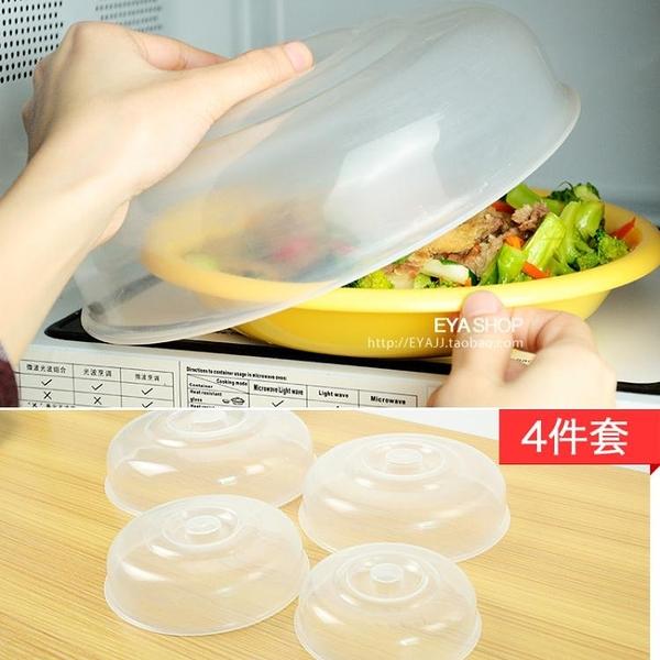 4件套碗蓋盤蓋 微波爐加熱專用蓋子保鮮蓋保溫蓋 塑料菜罩熱菜蓋HPXW