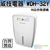 元元家電 威技 16L台灣製造除濕機 WDH-32Y