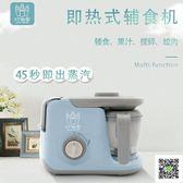 輔食機 三個奶爸寶寶輔食機多功能嬰兒全自動蒸煮攪拌一體機兒童打泥料理  220V霓裳細軟